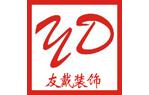 上海友戴装潢设计有限公司